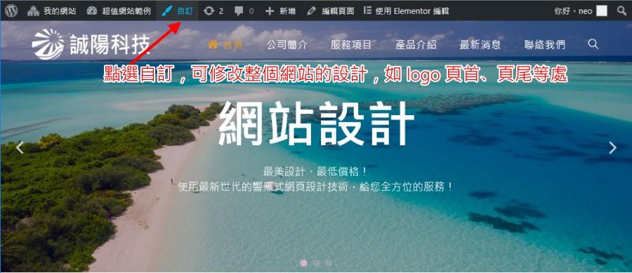 修改整個網站的設計