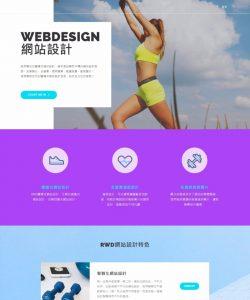一頁式網頁設計範例3