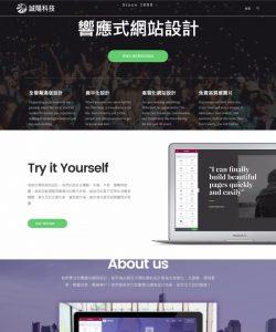一頁式網頁設計範例7