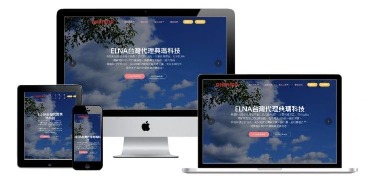 網頁設計-響應式網頁設計11