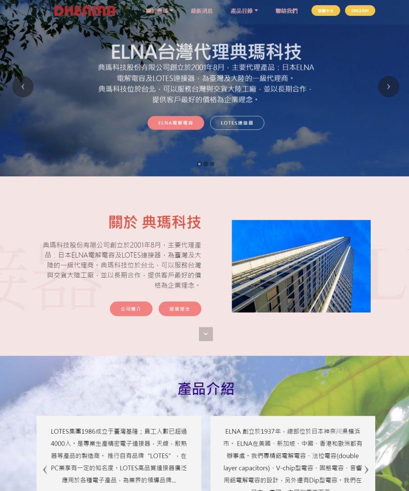 網頁設計-科技業1