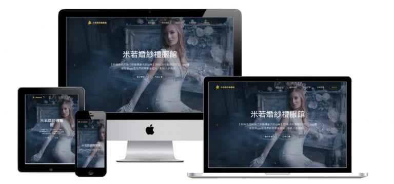 網頁設計-響應式網頁設計12