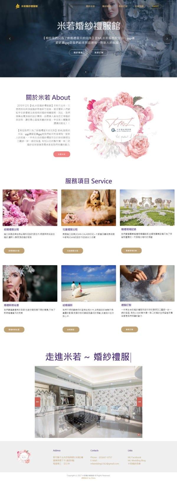 網頁設計-米若婚紗