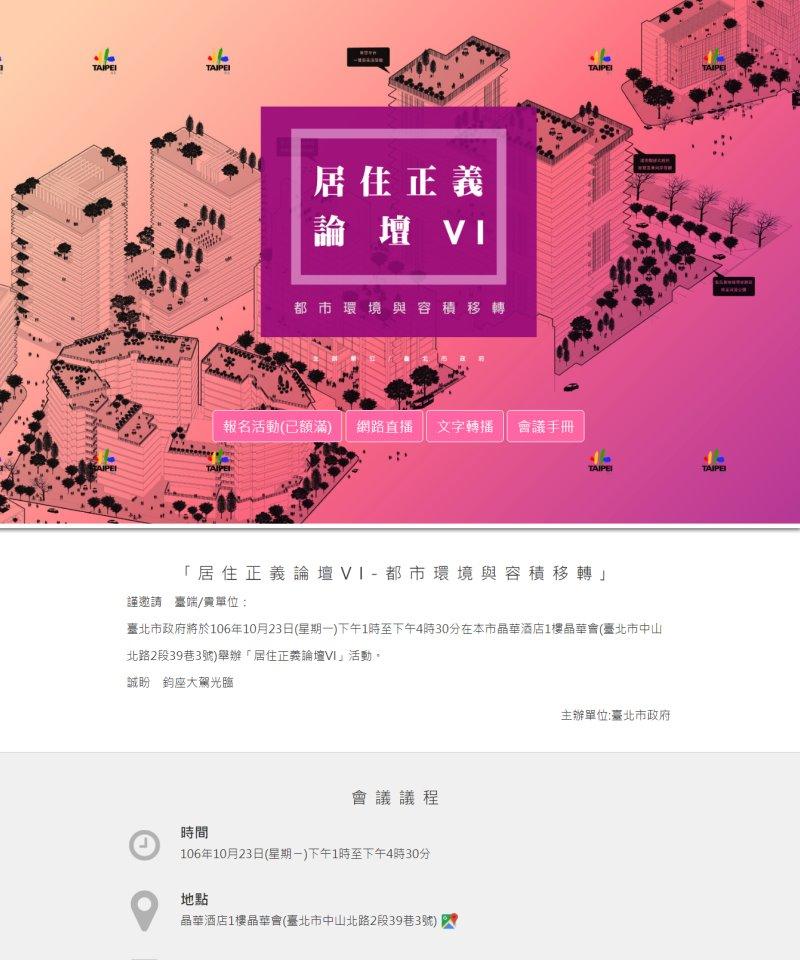 網頁設計-臺北市政府