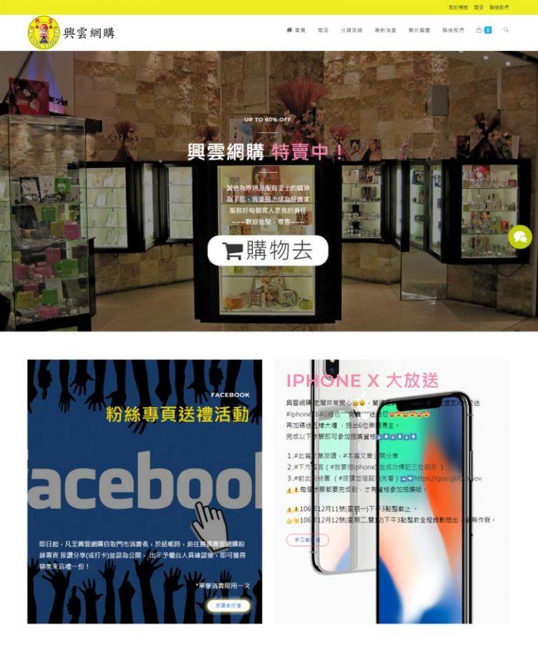 網頁設計-網購業