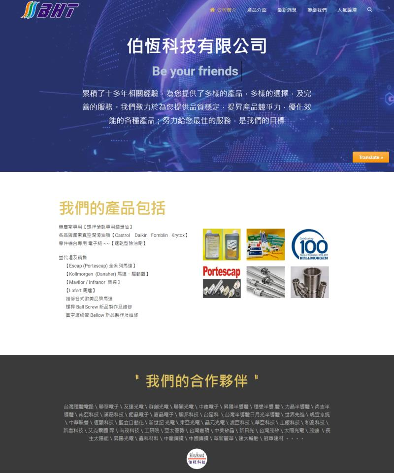 網頁設計-科技業2