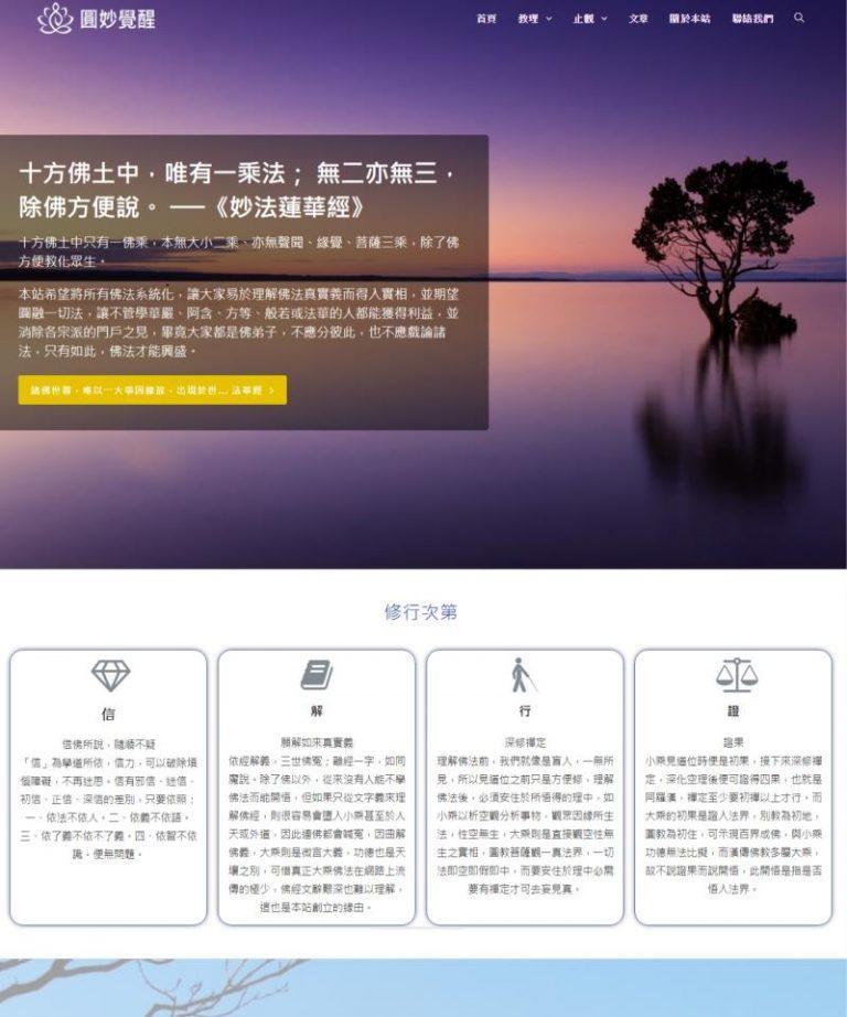 網頁設計-圓妙覺醒