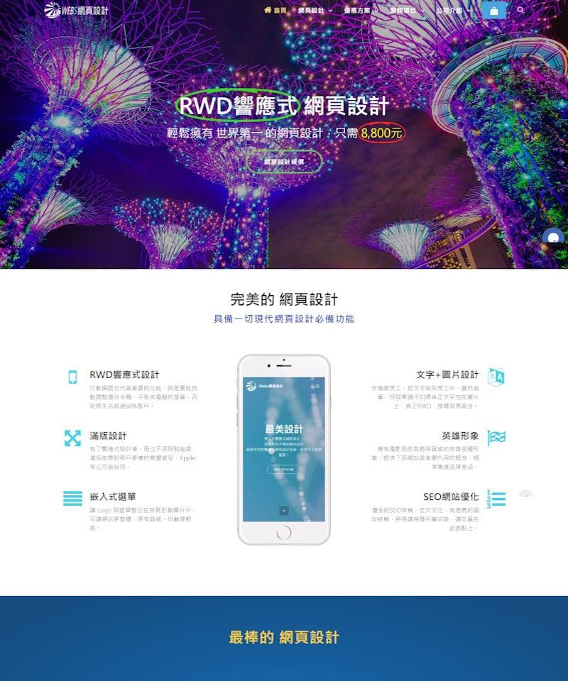 網頁設計-Webs網頁設計