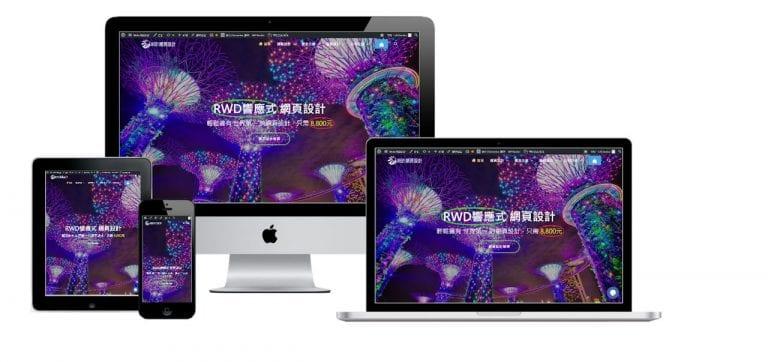 網頁設計-響應式網頁設計6