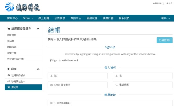 網頁設計流程 2