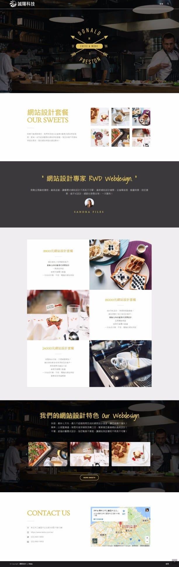 網頁設計-風格03-1