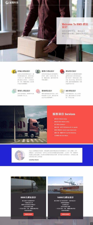 網頁設計-風格08-1