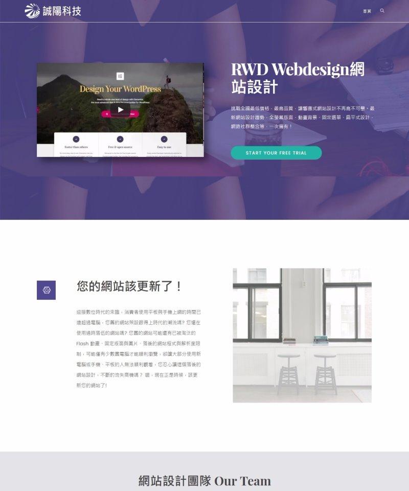 網頁設計-風格09
