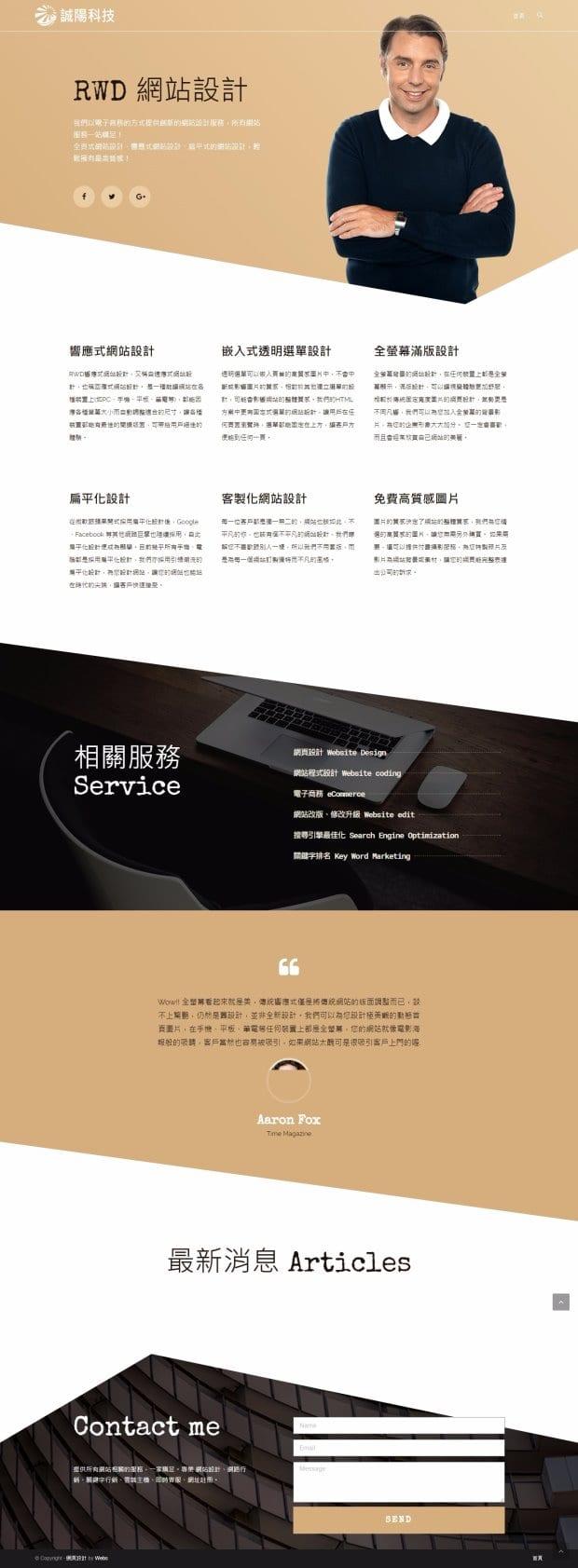 網頁設計-風格10-1