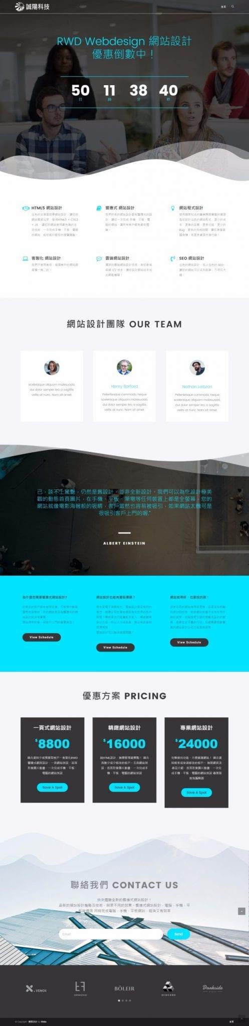 網頁設計-風格12-1