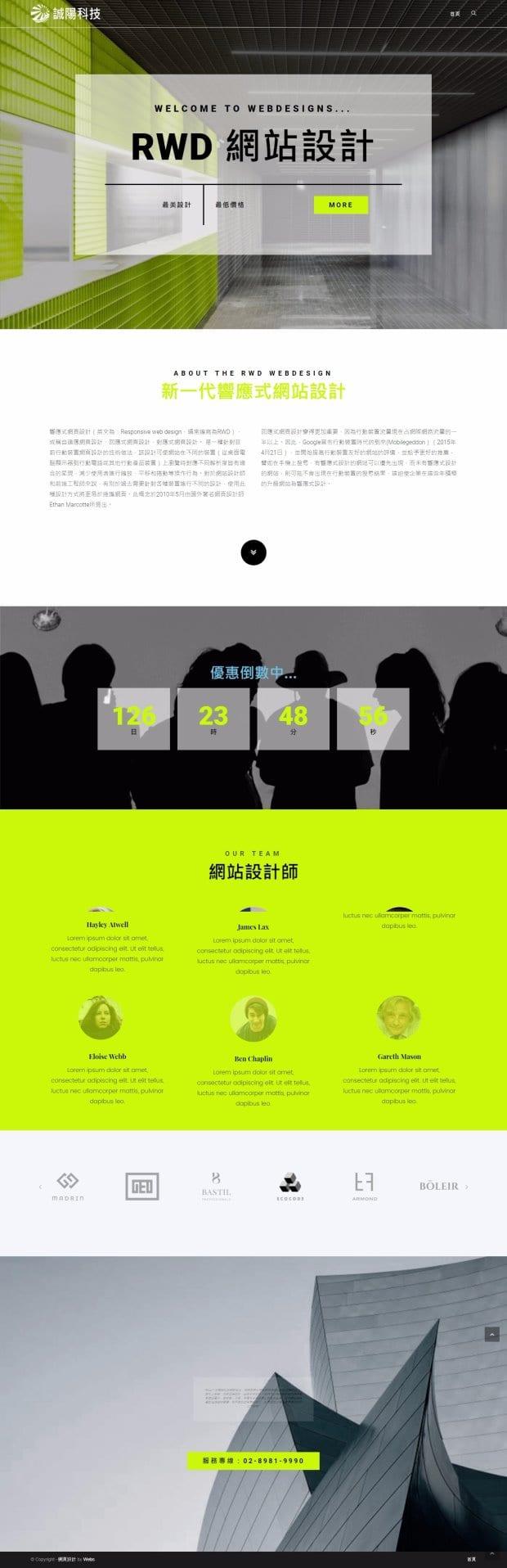 網頁設計-風格14-1