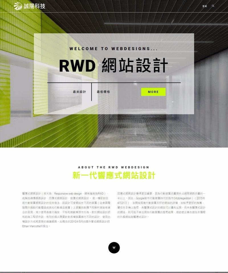 網頁設計風格14