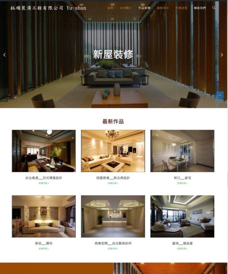 網頁設計-裝潢工程