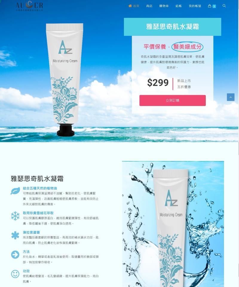 網頁設計-台灣雅色
