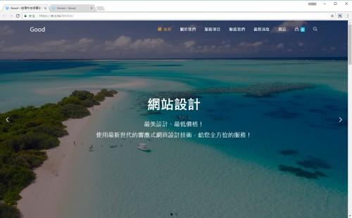 什麼是好的網頁設計標準? 1