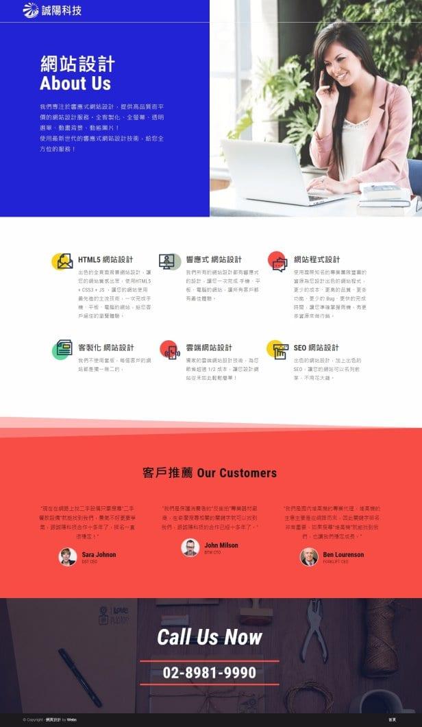 網頁設計-風格20-1