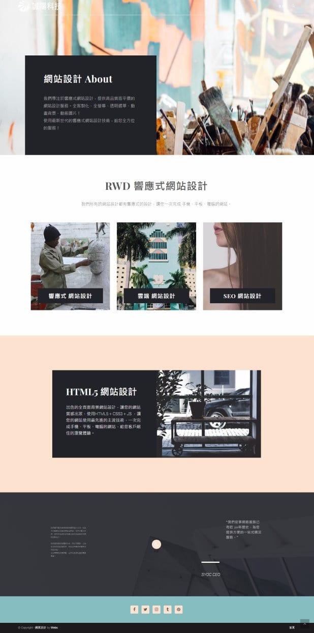 網頁設計-風格22-1