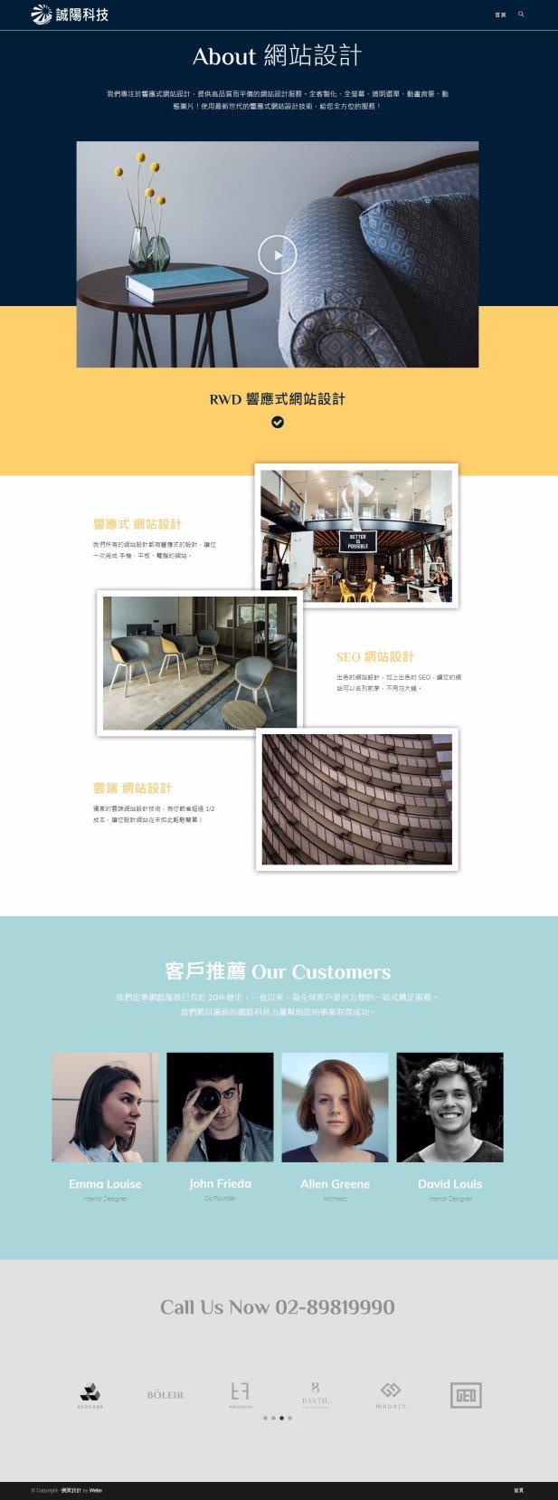 網頁設計-風格23-1