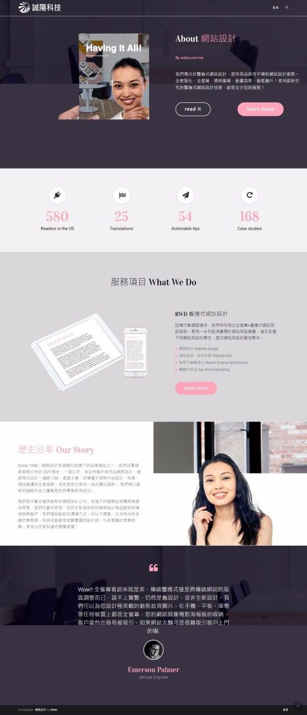網頁設計-風格24-1