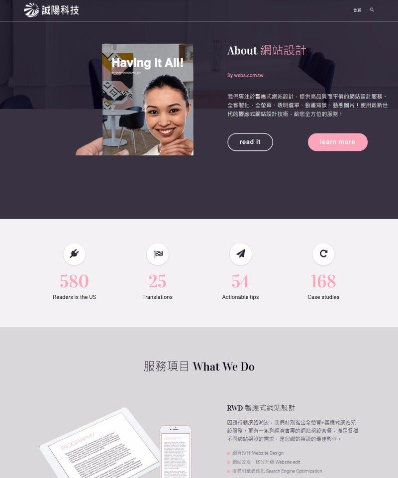 網頁設計風格24