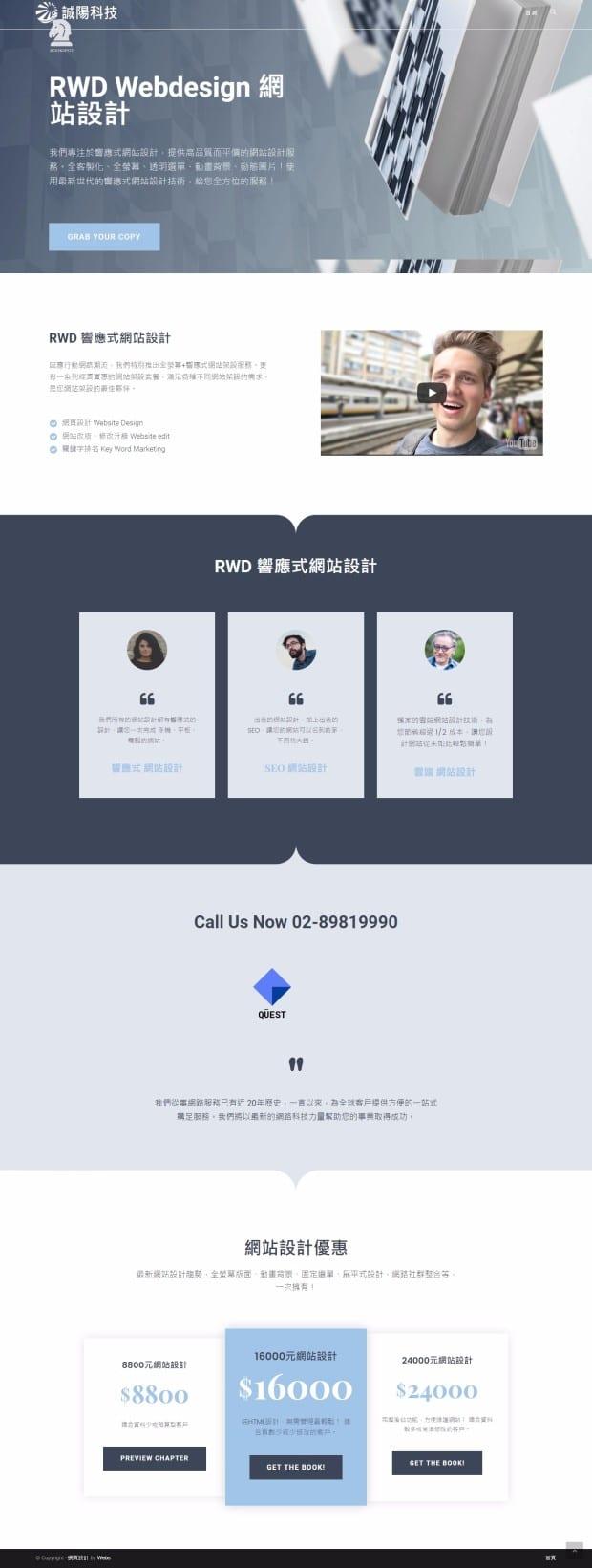 網頁設計-風格25-1