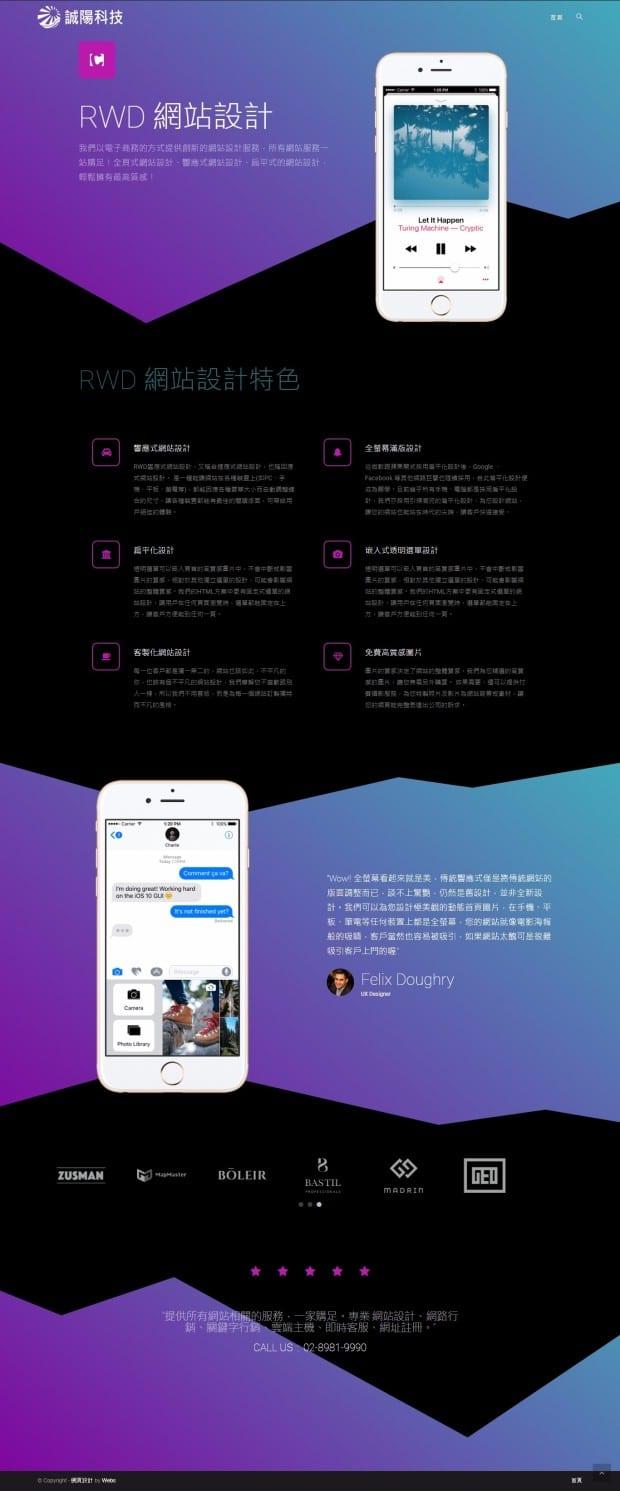 網頁設計-風格27-1
