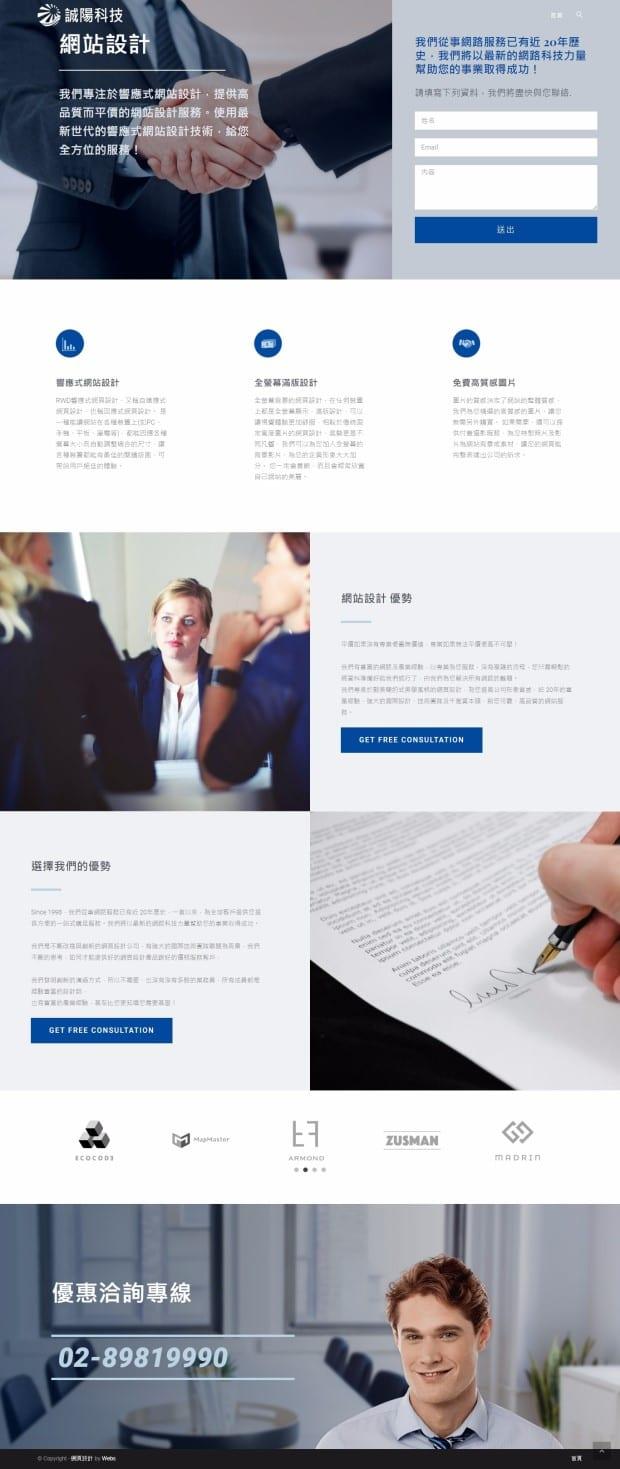 網頁設計-風格36-1