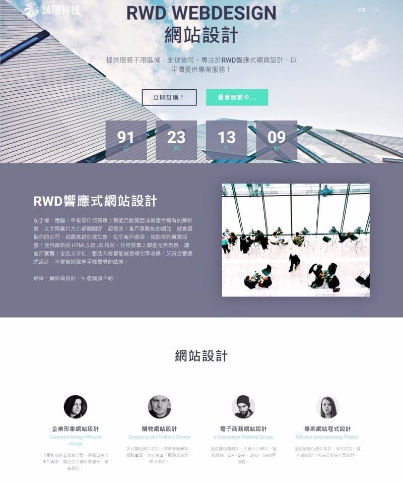 網頁設計風格33