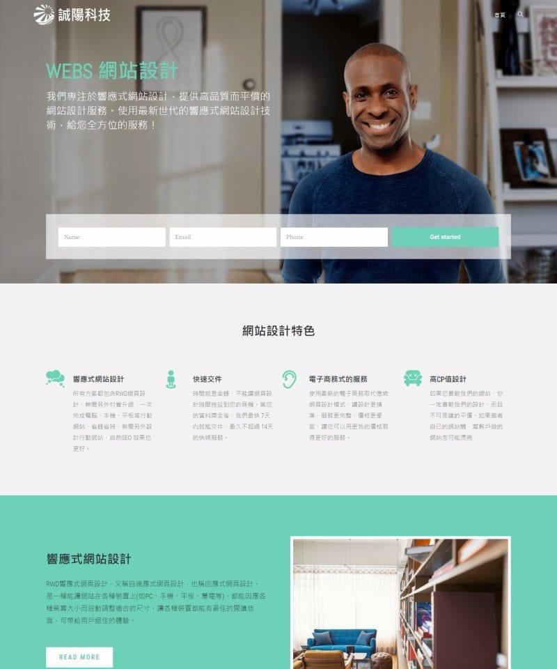網頁設計風格35