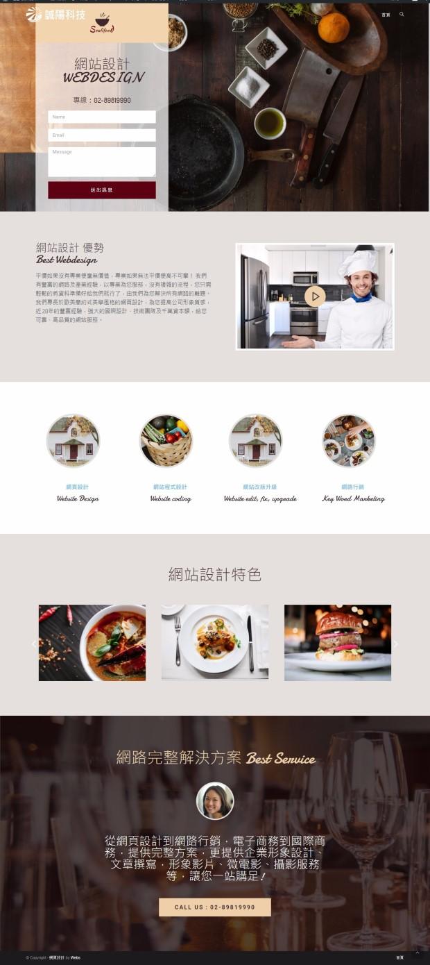 網頁設計-風格38-1