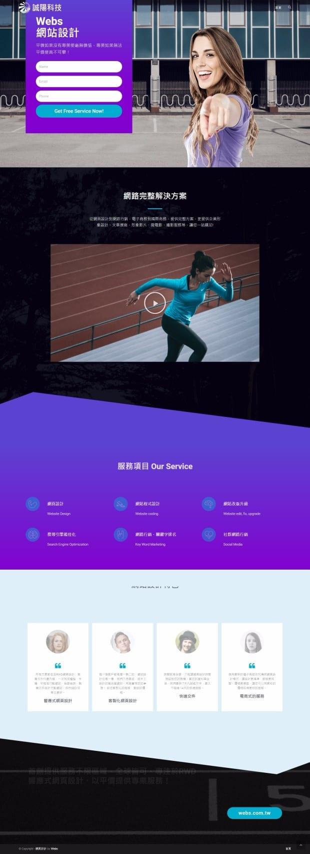 網頁設計-風格39-1
