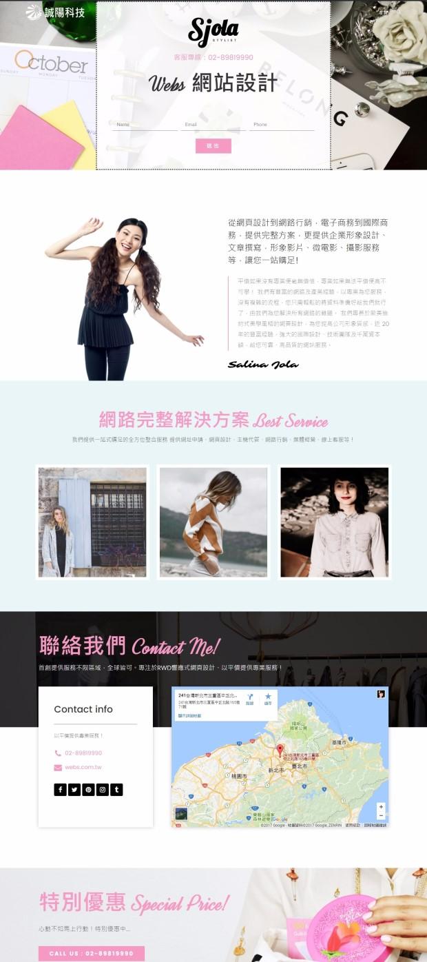 網頁設計-風格40-1