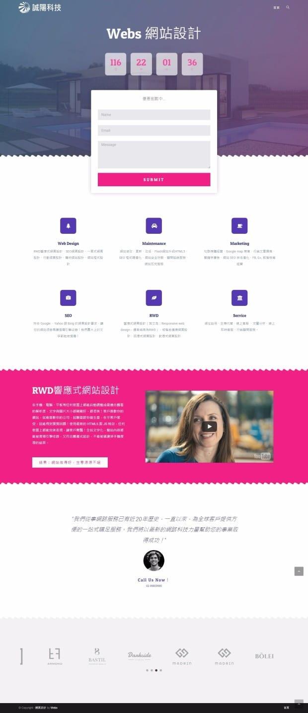 網頁設計-風格41-1