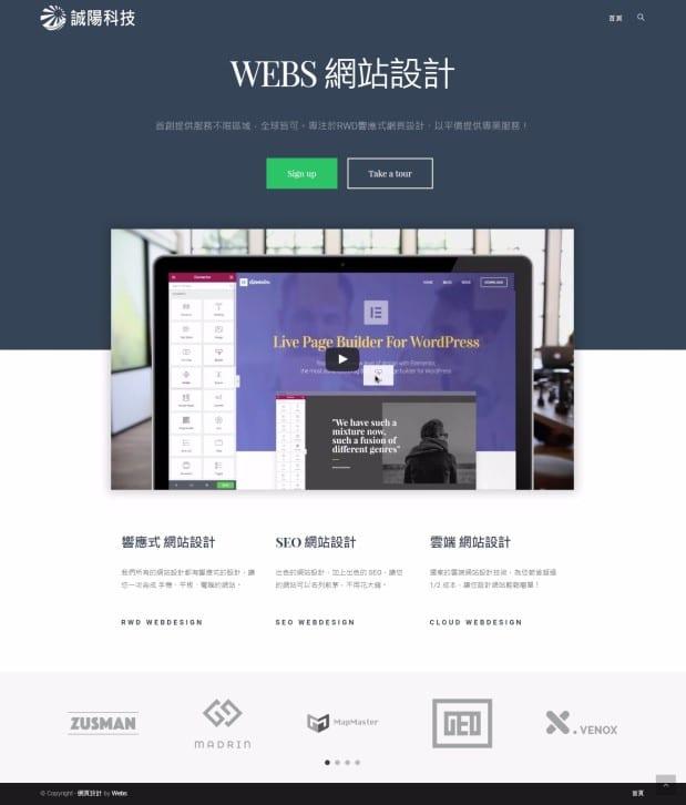 網頁設計-風格46-1