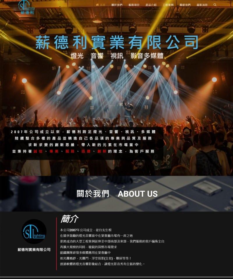 網頁設計-燈光音響
