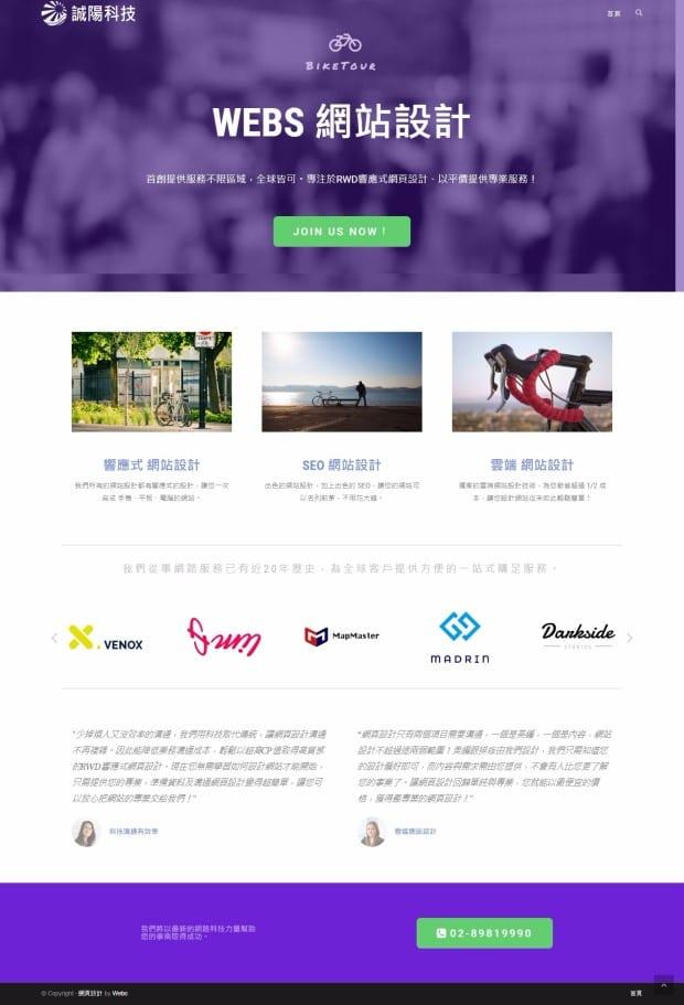 網頁設計-風格50-1