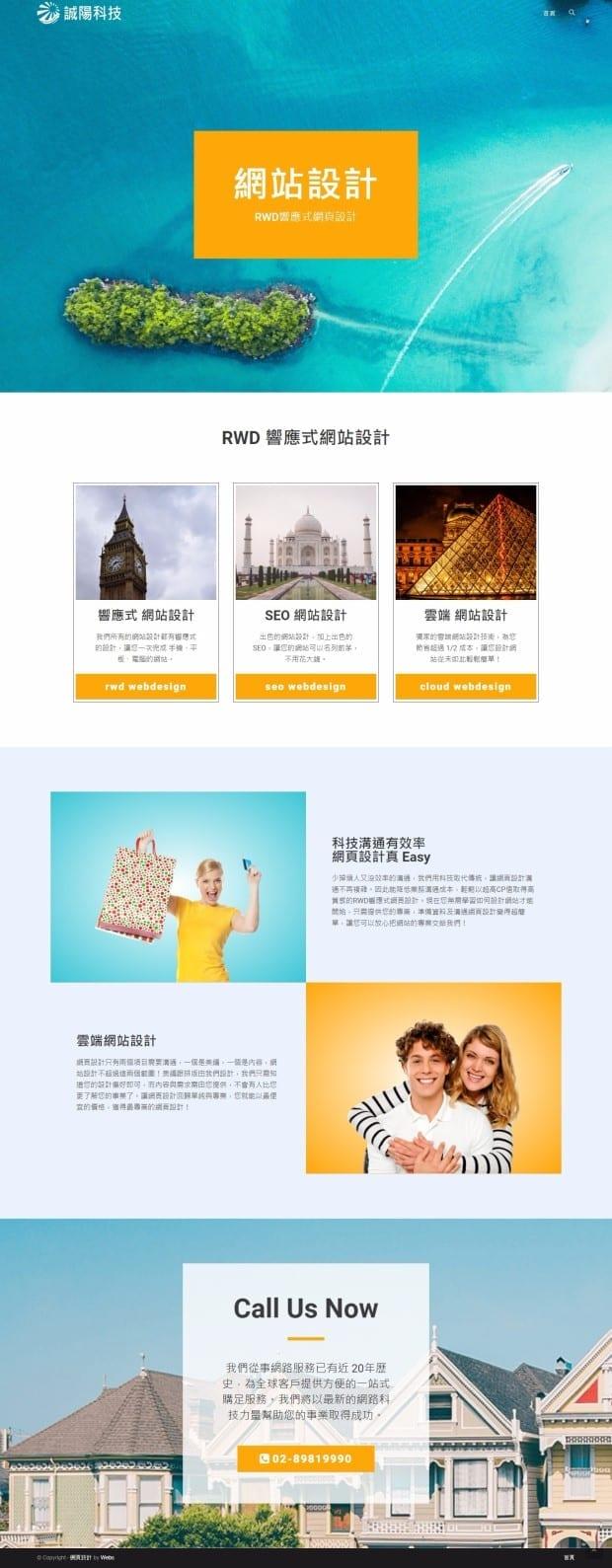 網頁設計-風格51-1