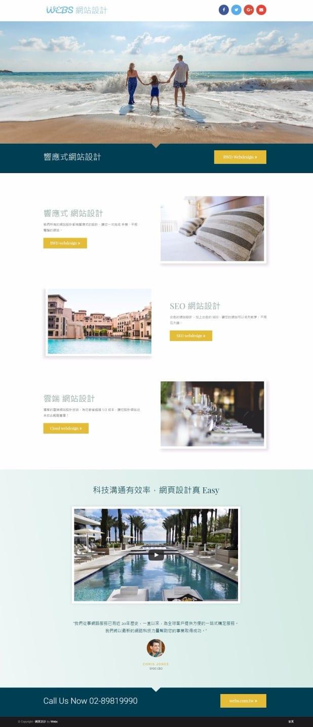 網頁設計-風格54-1