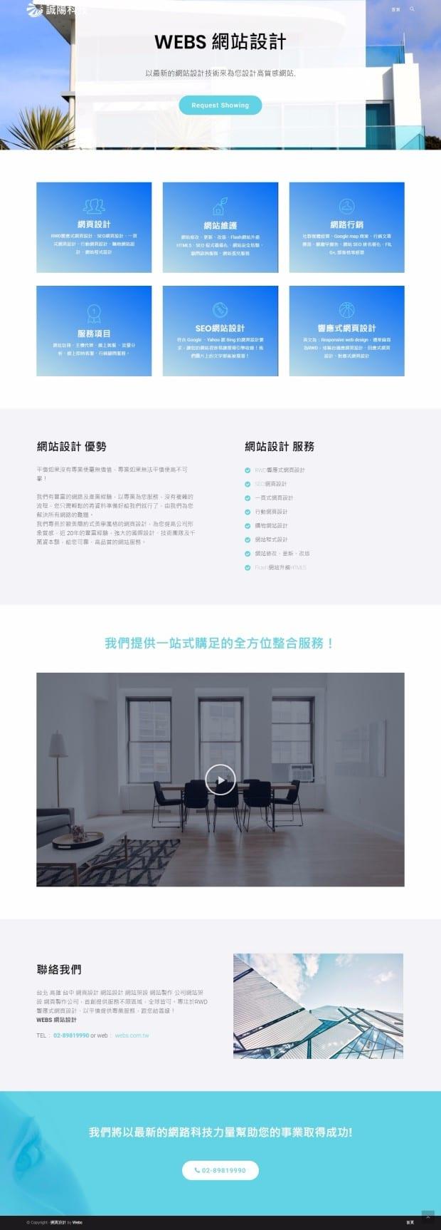 網頁設計-風格56-1