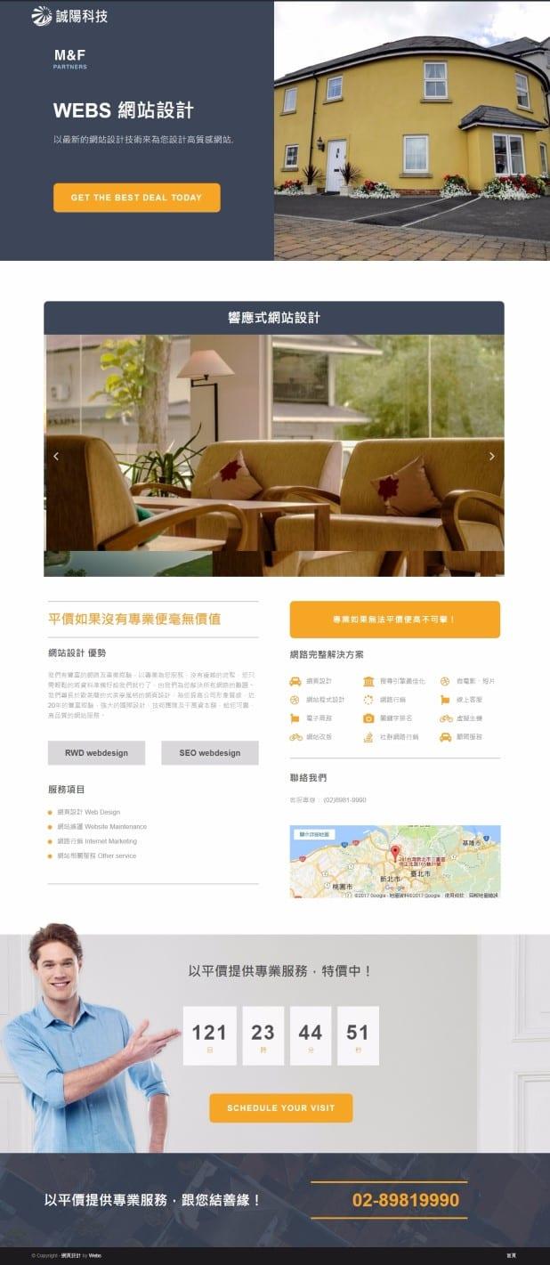 網頁設計-風格57-1