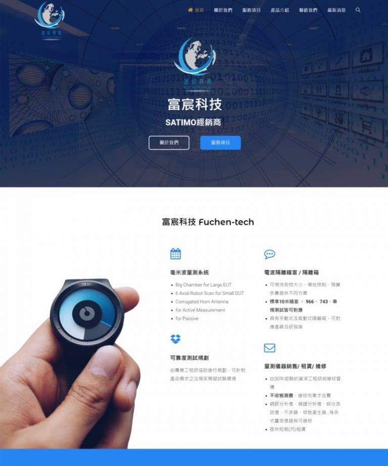 網頁設計-科技業3