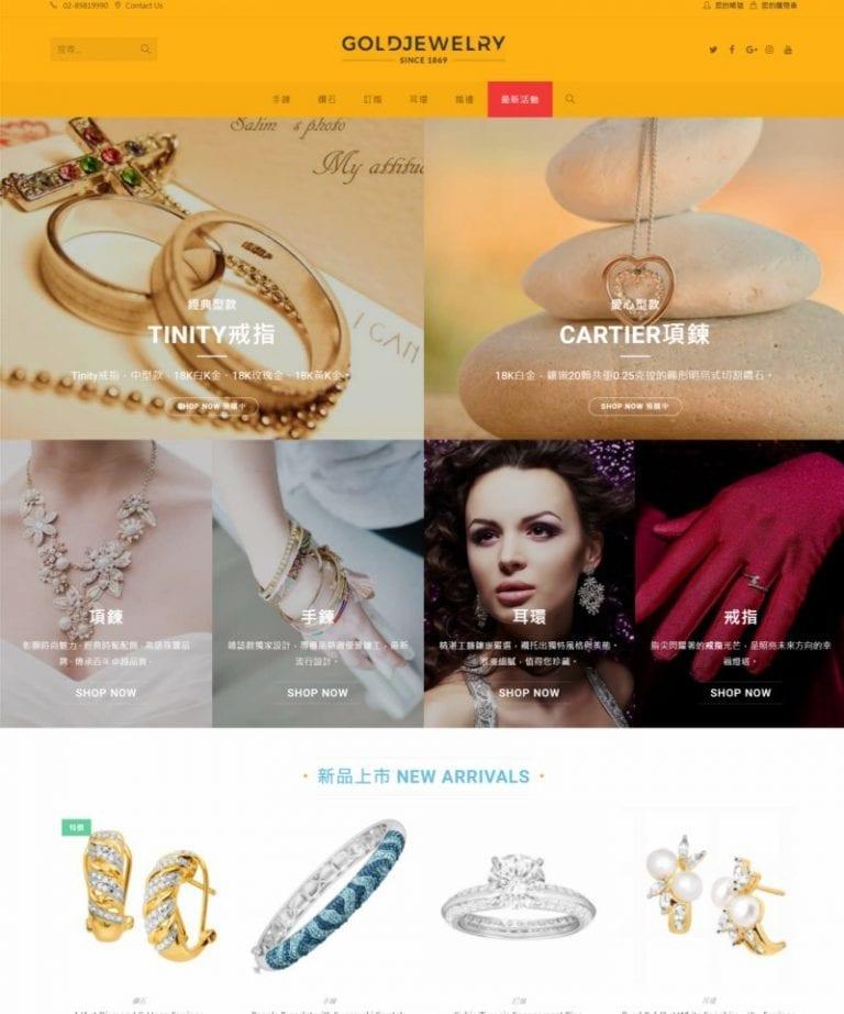 網頁設計-珠光寶器