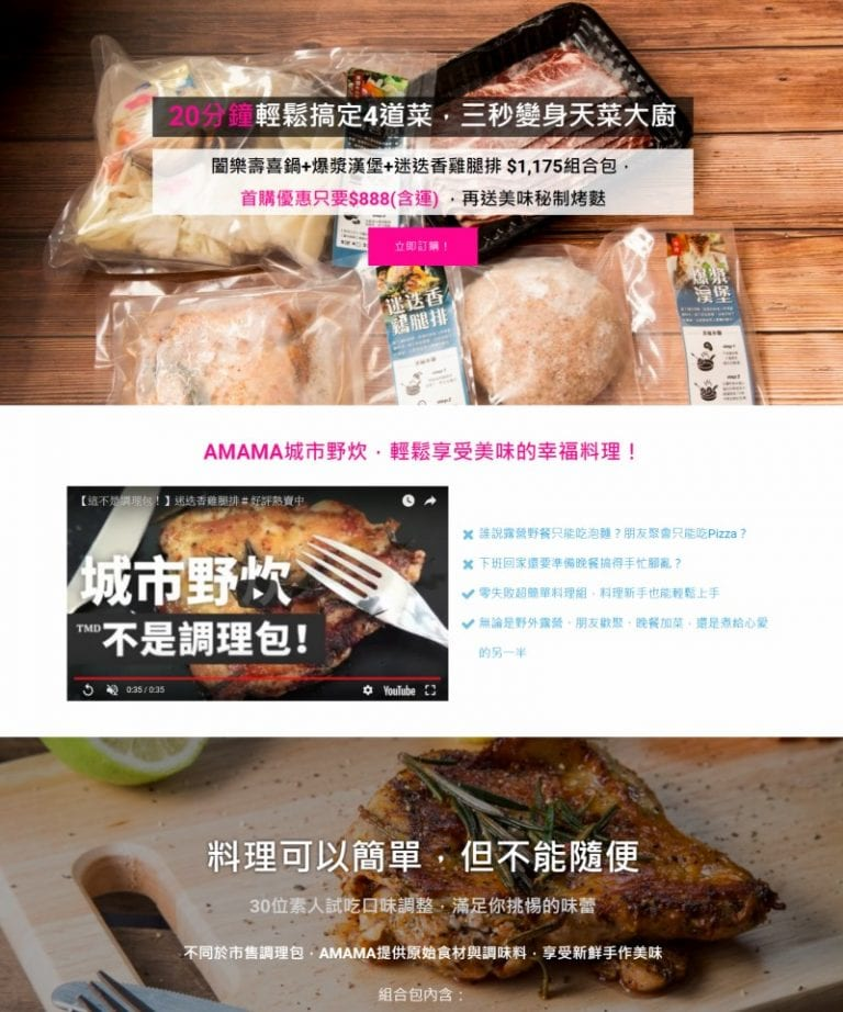 網頁設計-食品一頁式廣告