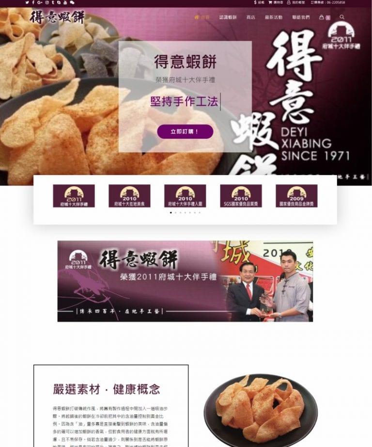 網頁設計-得意蝦餅