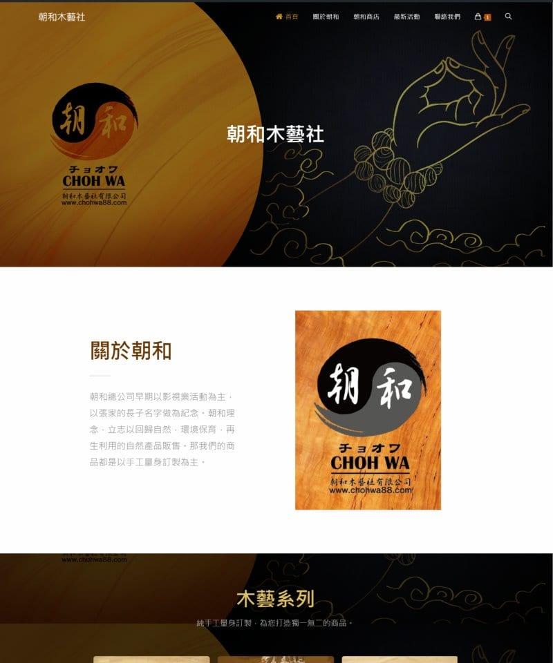 網頁設計-木藝社